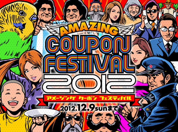 Amazing Coupon Festival