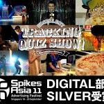 SPIKES ASIA 2011 DIGITAL部門でSILVER受賞